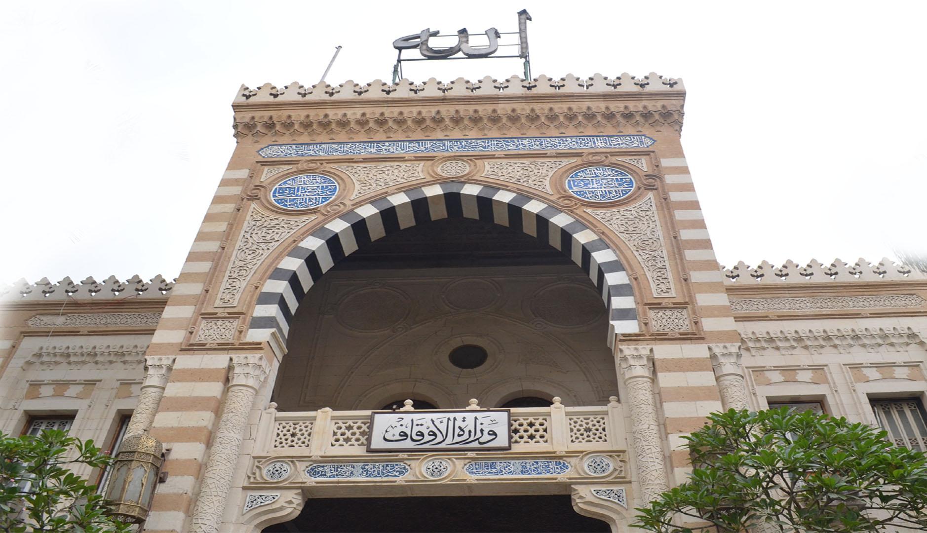 Photo of الأوقاف: فتح مركزين للثقافة الإسلامية بمحافظتي الإسكندرية ومطروح ، للعام الدراسي ٢٠٢٠ / ٢٠٢١م