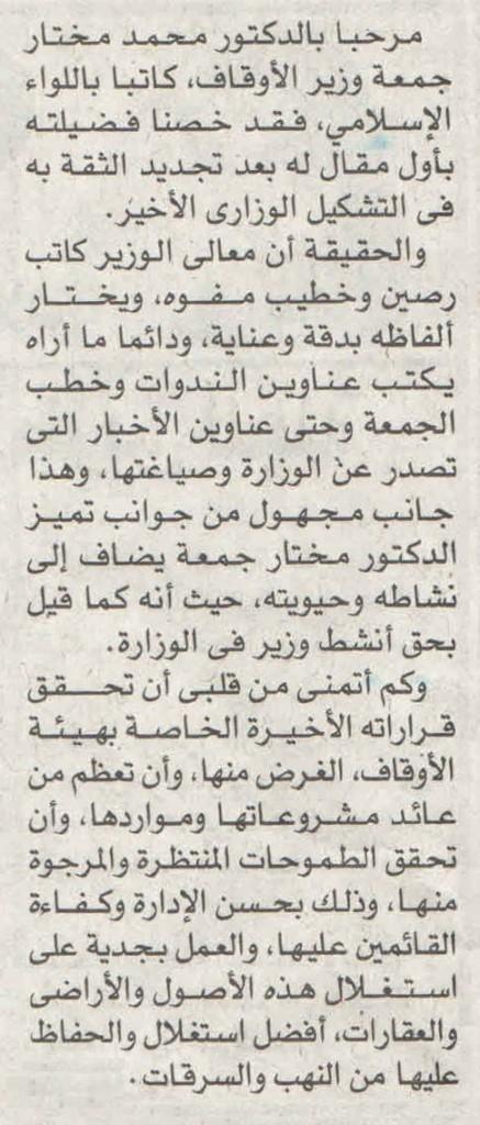 عبد المعطي عمران