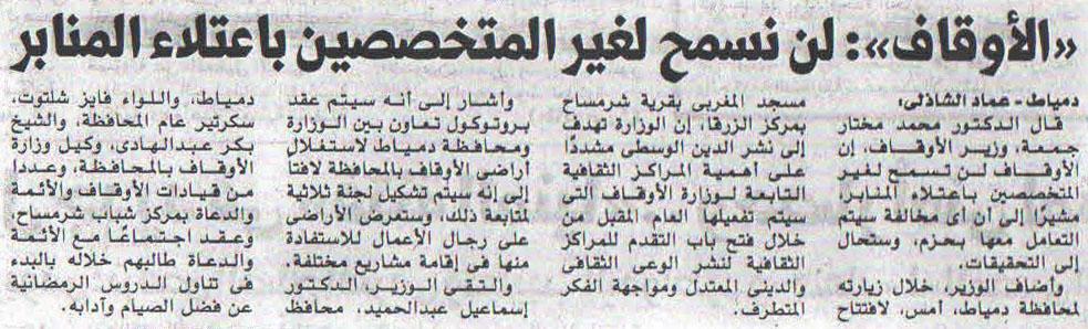 المصري اليوم 28