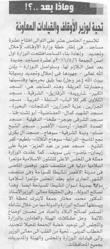 مقال محمود حبيب