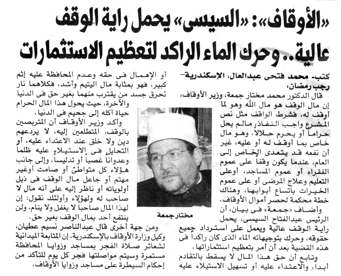 المصري اليوم4