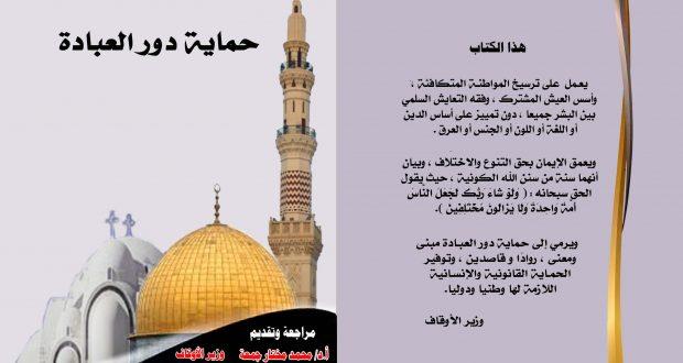 غلاف كتاب حماية دور العبادة46 copy
