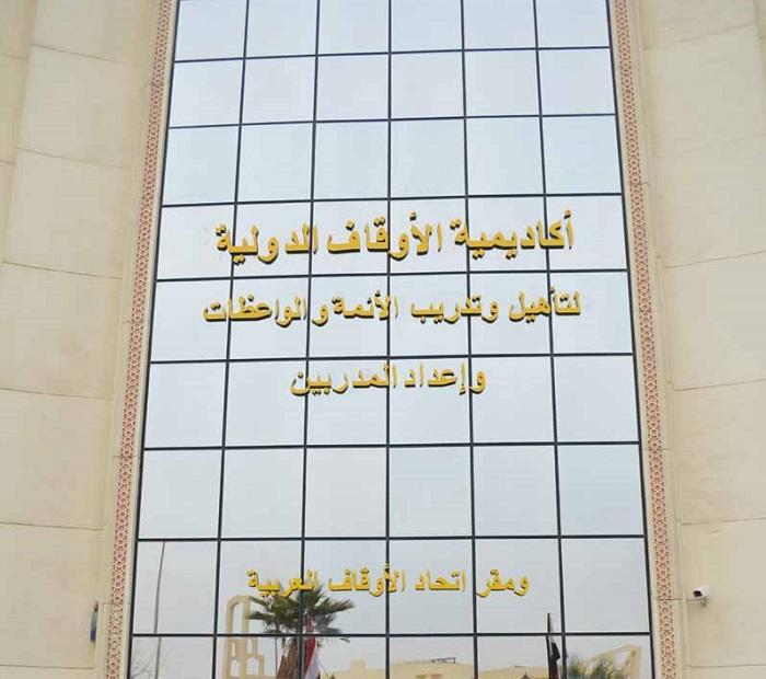Photo of الأوقاف :  انطلاق منتدى الحوار الثقافي بأكاديمية الأوقاف الأسبوع المقبل