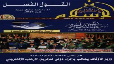 Photo of  صدر حديثا ومع الباعة مجلة منبر الإسلام    عدد شهر رجب 1441هــ   (عدد خاص جدًا)