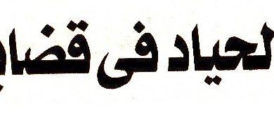 Photo of من الصحافة المسائية الأربعاء 27-5-2020م