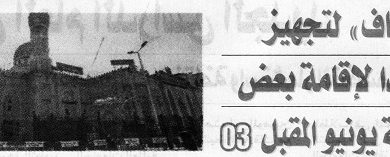 Photo of  من صحافة اليوم الأربعاء   الموافق 27 / 5 / 2020م