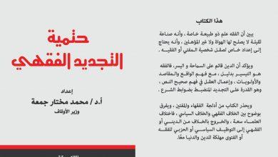 Photo of حتمية التجديد الفقهي أحدث مؤلفات وزير الأوقاف