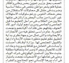 Photo of من صحيفة الجمهورية