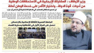 Photo of من صحيفة الشارع