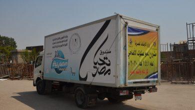 Photo of بالفيديو والصور :  انطلاق سيارات توزيع لحوم الأضاحي   إلى محافظات : (الشرقية – الإسماعيلية – دمياط – بور سعيد)