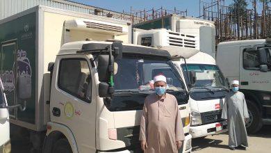 صورة بالفيديو والصور :  انطلاق سيارات توزيع لحوم الأضاحي  إلى محافظات: (مرسى مطروح – الفيوم – المنوفية)