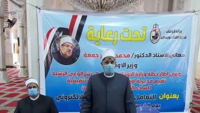 صورة بالصور :  انطلاق دورات الاستخدام الرشيد للفضاء الإلكتروني  بأوقاف بورسعيد